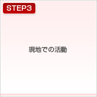 STEP3 現地での活動